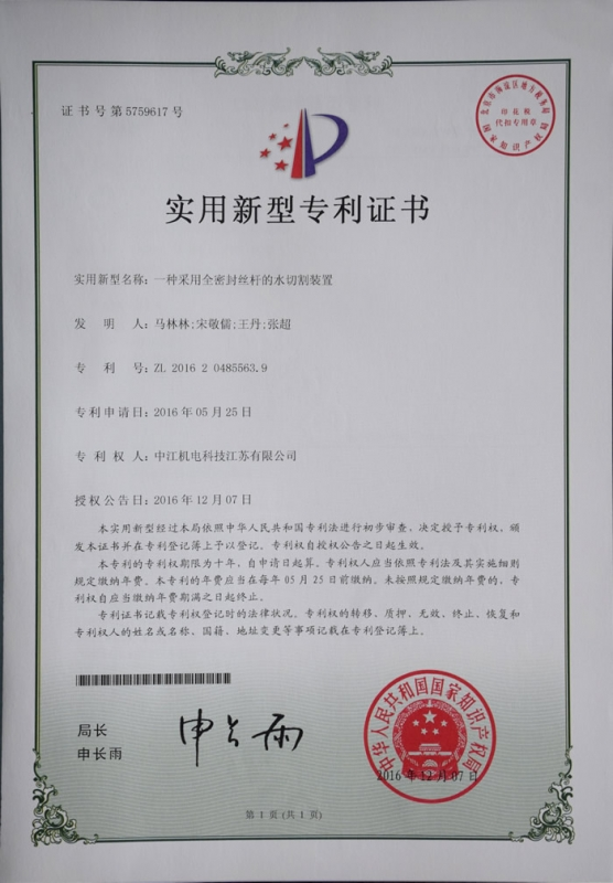 Utility model patent certificate of water cutting device with fully sealed lead screw