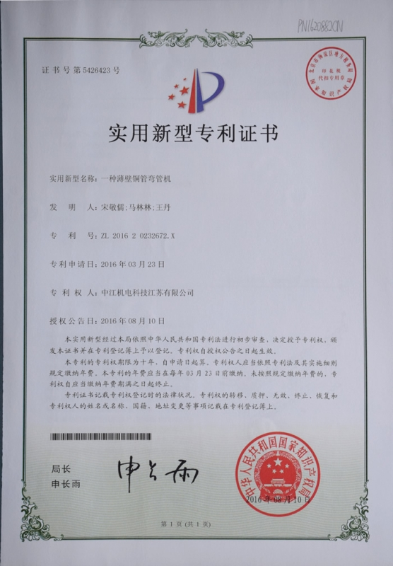 Patent certificate for utility model of thin wall copper pipe bender