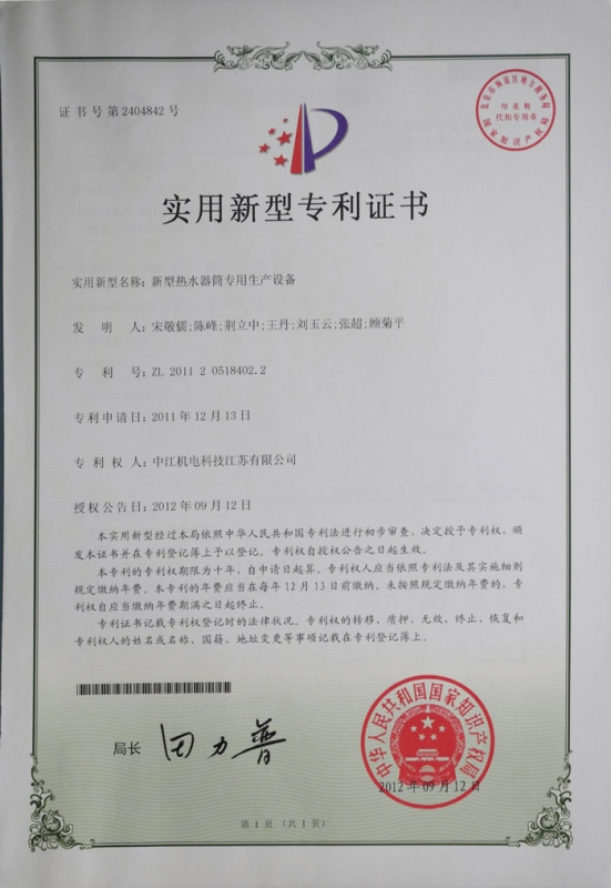 Utility model patent certificate of special production equipment for new water heater barrel