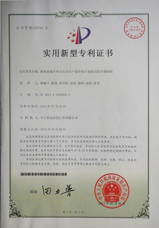Patent certificate of utility model for aluminum foil clamping mechanism of Uncoiler in automatic production line of heat exchanger fin stamping