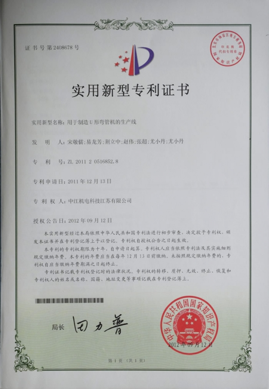 Utility model patent certificate of production line used for manufacturing U-shaped pipe bender