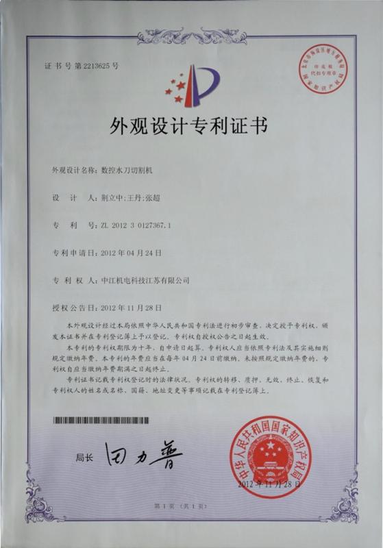 Design patent certificate of CNC water jet cutting machine