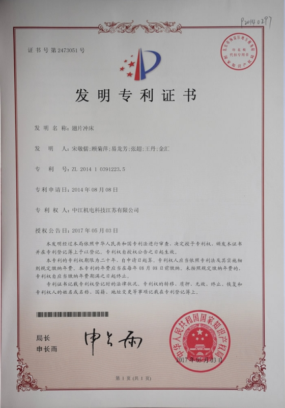 Invention patent certificate of fin punch