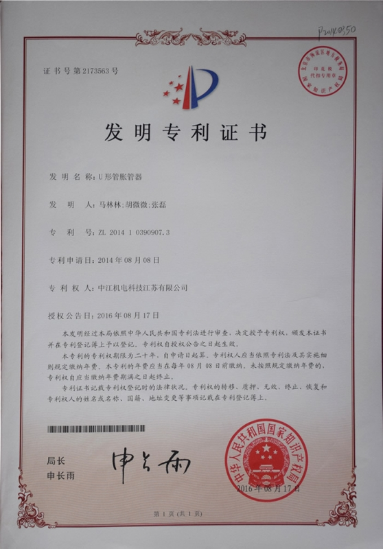 Patent certificate for invention of U-tube expander